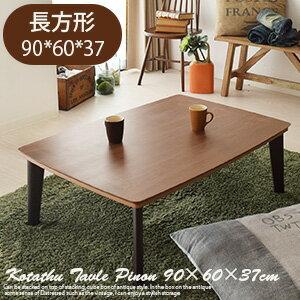 こたつ テーブル 【長方形】 PINON(ピノン) W90cm 炬燵テーブル 木製 中間スイッチ センターテーブル リビングテーブル こたつ おしゃれ
