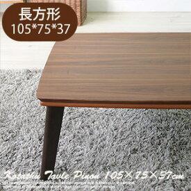 こたつ テーブル 【長方形】 PINON(ピノン) W105cm 炬燵テーブル 木製 中間スイッチ センターテーブル リビングテーブル こたつ おしゃれ