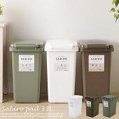 ごみ箱ゴミ箱33リットル角型ペールコンテナスタイルRSD-181(3色)トラッシュカンゴミ箱33lゴミ箱33リットルおしゃれふた付き室内屋外収納おしゃれキッチンメーカー直送の為代引き不可