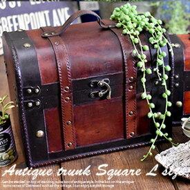 アンティークトランク スクエア Lサイズ 木箱 トランク 収納 アンティーク 木箱 トランク アンティーク 小物収納 ヴィンテージ ウェルカムボックス