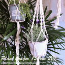 プラントハンガー (2段タイプ) 150cm エアープランツや多肉植物 グリーンインテリアを吊るして飾る!マクラメ
