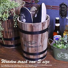木製 ウッド ゴミ箱 Sサイズ 【直径20cm】ダストボックス ゴミ箱 鉢カバー 収納ボックス ビンテージ アンティーク おしゃれ