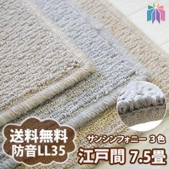 7.5 榻榻米垫 (约 261 × 440 厘米) LL35 绝缘声音之间的太阳交响乐隔音地毯地毯康背 sangetsu 日本-SY-101,SY-102 和 SY 103 声地毯