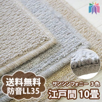 SY-101, SY-102, SY-103 soundproofing carpet made in 10 tatami (approximately 352*440cm) LL35 sound insulation carpet khanga back SANGETSU Japan between soundproofing carpet sun symphony Edo