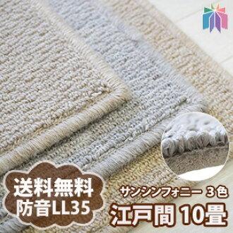 10 榻榻米垫 (约 352 x 440 厘米) LL35 绝缘声音之间的太阳交响乐隔音地毯地毯康背 sangetsu 日本-SY-101,SY-102 和 SY 103 声地毯