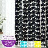 フィンレイソン遮光カーテンエレファンティ巾100×丈135cm(1枚入)1.5倍ヒダBA7701-16/BA7701-22/BA7701-45ぞう柄ポップレトロモダン遮光2級子供部屋一人暮らし赤・黄色・青カーテンウォッシャブルYESカーテンアスワン