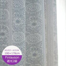 フィンレイソン 遮光カーテン タイミ 巾100×丈178cm(1枚入)K0193・K0194 花柄 モダン レトロ モダン 遮光2級 子供部屋 一人暮らし カーテン ウォッシャブル カーテン 北欧 遮光