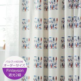 [オーダーカーテン] フィンレイソン 遮光カーテン パルヴィ K0196 魚柄 パルヴィ オーダーカーテン 北欧 一人暮らし カーテン ウォッシャブル カーテン 北欧 遮光