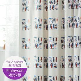 生地販売 フィンレイソン 10cm単位 カーテン パルヴィ K0196 カーテン ウォッシャブル 生地 北欧 YESカーテン アスワン フィンレイソン 生地