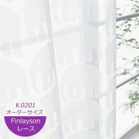 [オーダーカーテン] フィンレイソン ミラーレース カーテン エレファンティ K0201 ぞう 像 柄 モダン オーダーカーテン 北欧 一人暮らし カーテン ウォッシャブル YESカーテン アスワン