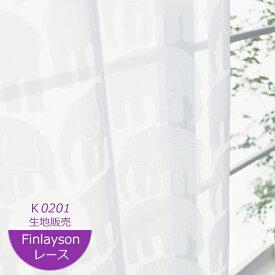 生地販売 フィンレイソン 10cm単位 カーテン エレファンティ K0201 カーテン ウォッシャブル 生地 北欧 YESカーテン アスワン フィンレイソン 生地