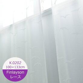 フィンレイソン ミラーカーテン イルマ 巾100×丈133cm(1枚入) K0202 カモメ 柄 モダン レトロ ミラーカーテン 一人暮らし カーテン ウォッシャブル YESカーテン アスワン