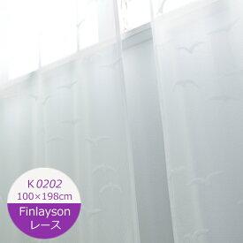 フィンレイソン ミラーカーテン イルマ 巾100×丈198cm(1枚入) K0202 カモメ 柄 モダン レトロ ミラーカーテン 一人暮らし カーテン ウォッシャブル YESカーテン アスワン