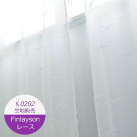 生地販売 フィンレイソン 10cm単位 カーテン イルマ K0202 カーテン ウォッシャブル 生地 北欧 YESカーテン アスワン フィンレイソン 生地