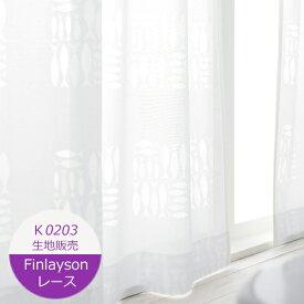 生地販売 フィンレイソン 10cm単位 カーテン パルヴィ K0203 カーテン ウォッシャブル 生地 北欧 YESカーテン アスワン フィンレイソン 生地