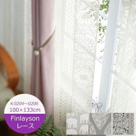 フィンレイソン レース 巾100×丈133cm(1枚入)タイミレースII・エレファンティ・カイホ デザイナーズ 柄 モダン レトロ 一人暮らし カーテン ウォッシャブル YESカーテン アスワン