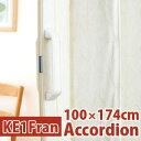 アコーディオンドア KE1 フラン 幅100cm×高さ174cm アコーディオンドア 間仕切り リフォーム フルネス アコーディオンカーテン