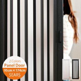 パネルドア 【規格サイズ】 シアーズ 幅95cm×高さ174cm 木目調 2色 (ホワイト・ダーク)パネルドア アコーディオンカーテン アコーディオンドア パネルドア 間仕切り パーテーション ドア