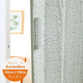 アコーディオンドア NJ2 幅100cm×高さ190cm ウィスト グレー 丈詰めOK アコーディオンカーテン