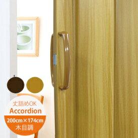 アコーディオンドア 【規格サイズ】 木目調 幅200cm×高さ174cm アコーディオンカーテン