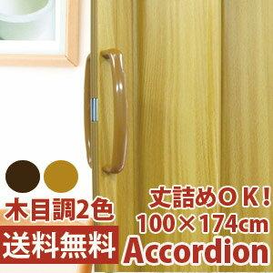 アコーディオンドア 【規格サイズ】 木目調 幅100cm×高さ174cm フルネス アコーディオンカーテン