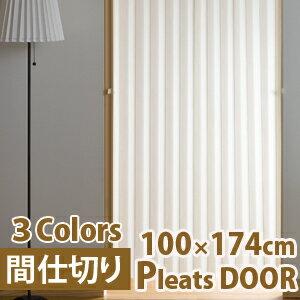 アコーディオンドア 【規格サイズ】 プリーツドア 幅100cm×高さ174cm アイボリー・ブラウン・ベージュ アコーディオンカーテン