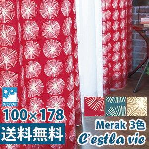 カーテン メラク 巾100×丈178cm(1枚入) E5110〜E5112 セラヴィ 柄 モダン 北欧 モダン リビング アスワンカーテン ウォッシャブル カーテン 北欧 送料無料