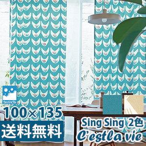 カーテン シンシン 巾100×丈135cm(1枚入) E5108・E5109 セラヴィ 柄 モダン 北欧 モダン リビング アスワンカーテン ウォッシャブル カーテン 北欧 送料無料