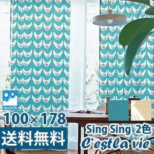 カーテン シンシン 巾100×丈178cm(1枚入) E5108・E5109 セラヴィ 柄 モダン 北欧 モダン リビング アスワンカーテン ウォッシャブル カーテン 北欧 送料無料