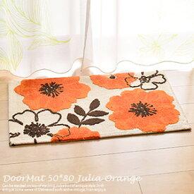 玄関マット 50×80cm ジュリア オレンジ 玄関マット 玄関マット 北欧 玄関マット 室内 北欧 玄関マット 室内 おしゃれ 風水 北 風水 玄関マット 色 かわいい 花