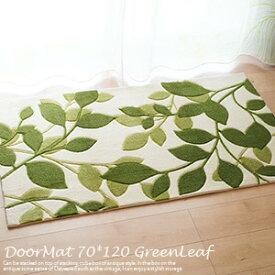 玄関マット グリーンリーフ 70×120cm (グリーン)玄関マット 北欧 玄関マット 室内 北欧 玄関マット 室内 おしゃれ 風水 北 風水 玄関マット 色 かわいい 花 大きい