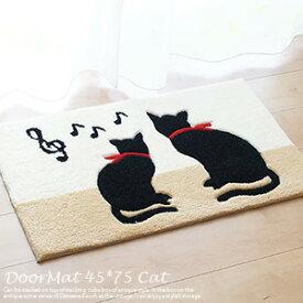 玄関マット 45×75cm 黒猫(クロネコ)玄関マット 北欧 玄関マット 室内 北欧 玄関マット 室内 おしゃれ 風水 北 風水 玄関マット 色 かわいい