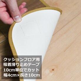 吸着テープ ダイニングラグ・キッチンマット クッションフロア用 滑り止めシール 10cm単位