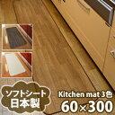 キッチンマット 木目 CF 60cm×300cm 東リ