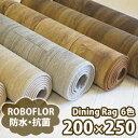 ダイニングラグ 防水 ロボフロアー 200×250cm/ダイニングラグ 木目/ロボフロアー/ダイニングラグ 防水
