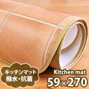 キッチンマット 撥水 テラコッタ 59cm×270cm 日本製 滑りにくい 抗菌 防カビ キッチンマット 北欧 マット サンプル無…