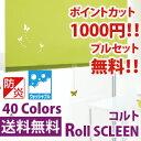 \スマホエントリー限定でP10倍/【9/1 09:59まで】ロールスクリーン 洗える コルト 40色 TOSO ロールスクリーン オーダー 日本製