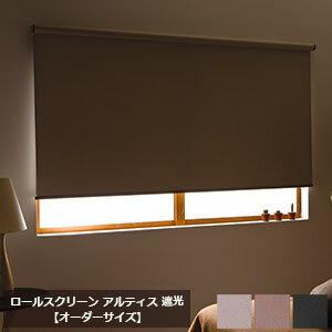 ロールスクリーン 遮光 オーダーサイズ 【幅35〜180cm×高さ30〜220cm】 アルティス フルネス