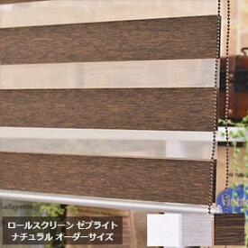 ロールスクリーン ゼブライト 【オーダーサイズ】 3色 (ナチュラル) 調光 ロールスクリーン フルネス ブラインドのように光を調節できる 【調光】【カーテンレール取付可能】