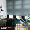 ロールスクリーン ラフィー 洗える 20色 (幅25〜270cm 高さ30〜450cm)【幅広】 ニチベイ ロールスクリーン オー…