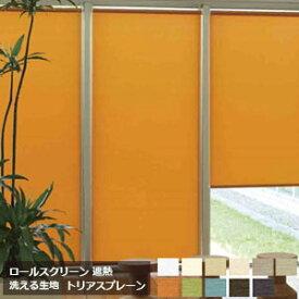 ロールスクリーン 遮熱 【トリアスプレーン】 (幅広) 15色 遮熱 TOSO