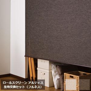 ロールスクリーン (麻調・木調) 生地販売 【幅35〜180cm×高さ30〜220cm】 アルティス 生地取替用 フルネス 和風