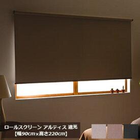 ロールスクリーン 遮光 【幅90cm×高さ220cm】 アルティス フルネス