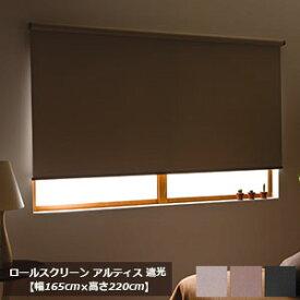 ロールスクリーン 遮光 【幅165cm×高さ220cm】 アルティス フルネス