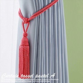 カーテン タッセル パステルA (1本) レーヨン 11色 タチカワブラインド