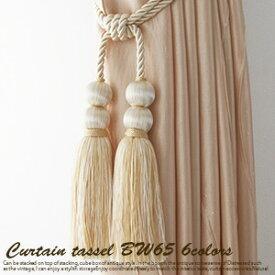 カーテン タッセル BW65 房 (1本) 6色(アイボリー・モーブ・ゴールド・モスグリーン・ベージュ・ブラウン) TOSO(トーソー)