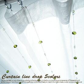 カーテン タッセル ばら(1個) ラインドロップA100 5色(グリーン・ウルトラマリン・ワインレッド・セピア・クリア) TOSO(トーソー) キラキラ アクリル クリスタル ダイヤ 窓飾り