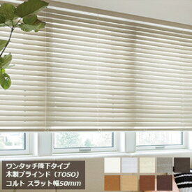 ウッドブラインド 【オーダーサイズ】 コルト (ワンタッチ降下タイプ) スラット幅50mm TOSO 日本製 木製ブラインド ブラインド 横型