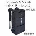 ローニン S バッグ Lykus ライカス DJI Ronin-S バックパック RSB-100 RS1 カメラ レンズ収納