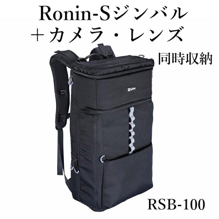 Lykus(ライカス)DJIRonin-SバックパックRSB-100(RS1)
